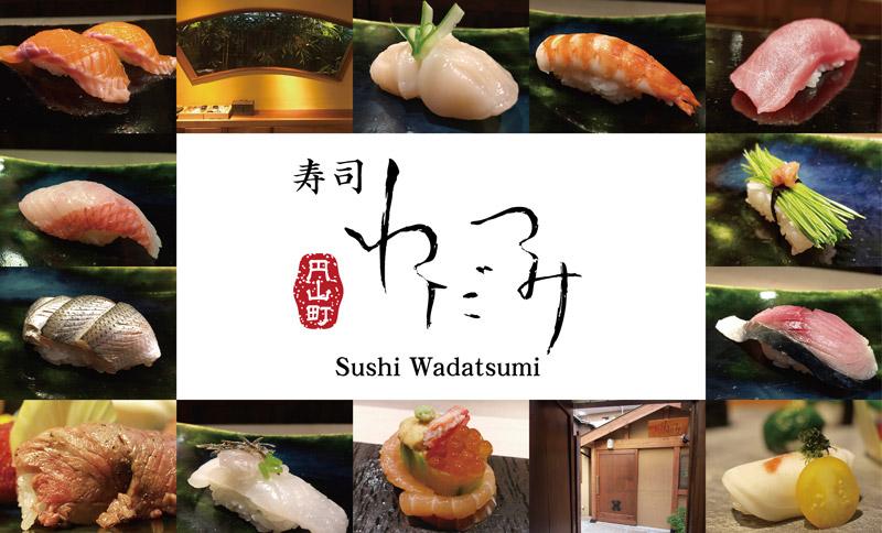 寿司 わだつみ